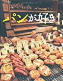 パンが好き!  (別冊家庭画報)