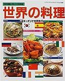 世界の料理―キッチンで世界旅行(イタリア・フランス・中国・韓国など) (レディブティックシリーズ (1620))