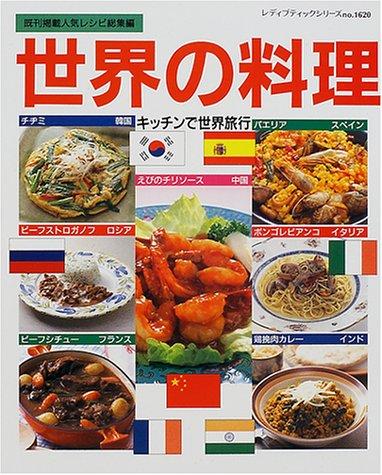 世界の給食いただきます!!外国の給食がどんな感 …