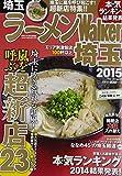 ラーメンウォーカームック ラーメンWalker埼玉2015 61805-90