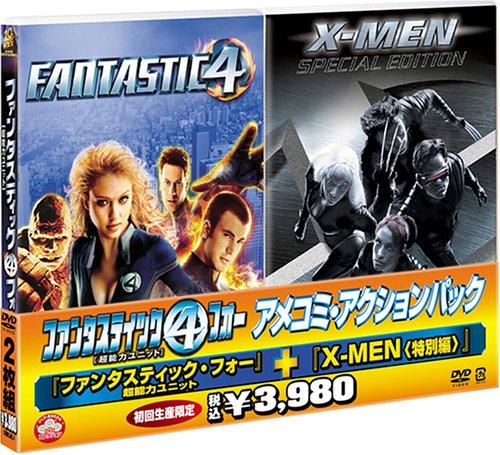 ファンタスティック・フォー[超能力ユニット] + X-MEN〈特別編〉(初回限定生産) [DVD]