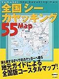 全国シーカヤッキング55マップ (Outdoor)