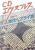 CDエクスプレス 現代ヘブライ語(CD付)