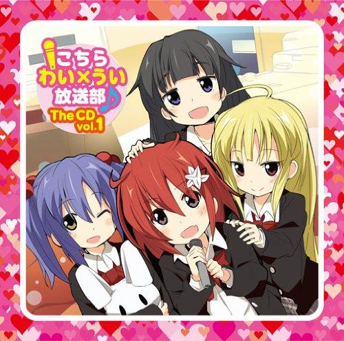 こちら わい×うい放送部(音符記号) THE CD(DVD付)