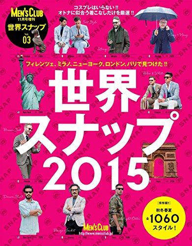 世界スナップ 2015年Vol.3 大きい表紙画像