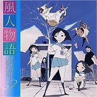 風人物語 オリジナルサウンドトラック イメージアルバム