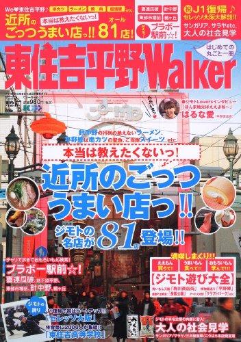 ウォーカームック 東住吉平野Walker 61802-73 (ウォーカームック 172)
