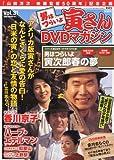 隔週刊 男はつらいよ 寅さんDVDマガジン 2012年 3/20号 [分冊百科]