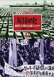 昭和史 17―決定版 経済大国と石油ショック