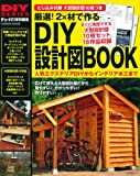 厳選! 2×材で作るDIY設計図BOOK (Gakken Mook DIY SERIES)