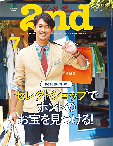 2nd(セカンド) 2016年7月号 Vol.112[雑誌]