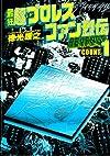 最狂超(スーパー)プロレスファン烈伝 (Count.1) (マンダラケ・リベンジ・コミックス)