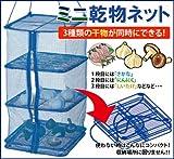 ミニ乾物ネット 干し魚や干し物作りにお勧め 3種類の干物が同時にできる便利な乾物用ネット