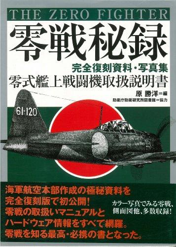 零戦秘録―完全復刻資料・写真集 零式艦上戦闘機取扱説明書