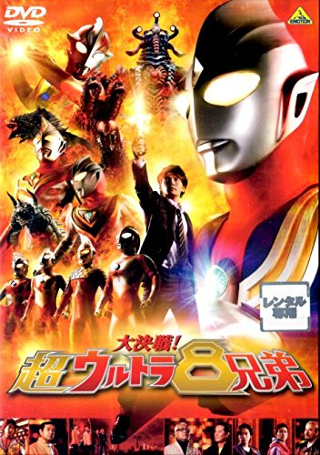 大決戦!超ウルトラ8兄弟  [DVD]