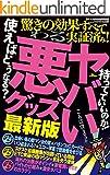 裏モノJAPAN9月号別冊 ヤバい悪グッズ 最新版 ランキングお取り寄せ