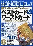 MONOQLO 2009年 07月号 [雑誌]