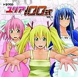 ドラマCD「ユリア100式」Vol.1