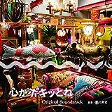 フジテレビ系ドラマ「心がポキッとね」オリジナルサウンドトラック