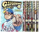 グラゼニ コミック 1-5巻 セット (モーニングKC)