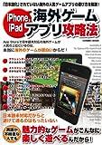 iPhone、iPad海外ゲームアプリ攻略法 (COSMIC MOOK)