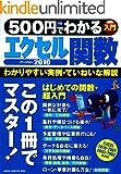 500円でわかる エクセル関数2010 500円でわかるシリーズ (学研コンピュータムック) ランキングお取り寄せ