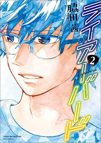 ライアーバード(2): リュウコミックス