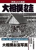 大相撲力士名鑑 平成二十八年版 (明治・大正・昭和・平成の歴代幕内全力士収録)