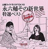 土曜ワイドラジオTOKYO 永六輔その新世界 特選ベスト~泣いて笑って旅物語篇~