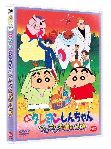 映画 クレヨンしんちゃん ブリブリ王国の秘宝 [DVD]
