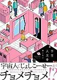 宇宙大恋愛 1 (ファミ通クリアコミックス)
