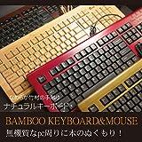 名入れ プレゼント キーボード マウス セット 木製 有線 (アーモンド)