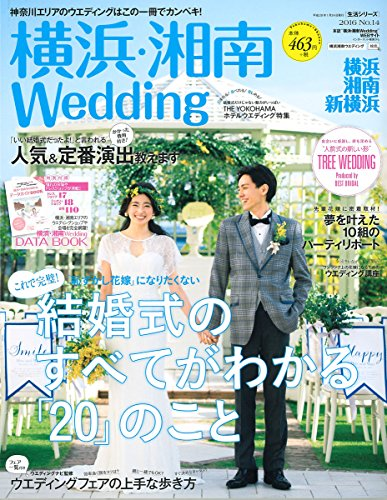 横浜・湘南Wedding No.14
