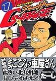 熱血中古車屋魂!! アーサーGARAGE(1) (ヤンマガKCスペシャル)