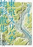 凹凸を楽しむ 東京「スリバチ」地形散歩