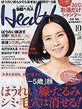 日経 Health (ヘルス) 2014年 10月号