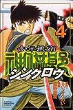 少年無宿シンクロウ (4) (講談社コミックス―SHONEN MAGAZINE COMICS (3724巻))