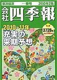 会社四季報 2010年 04月号 [雑誌]