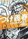 つげ義春初期傑作短編集 3 貸本編 上 (3) (講談社漫画文庫)