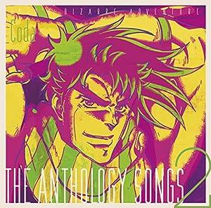 ジョジョの奇妙な冒険 The anthology songs 2 / Coda