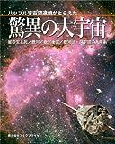 ハッブル宇宙望遠鏡がとらえた驚異の大宇宙