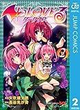 To LOVEる―とらぶる―ダークネス モノクロ版 2 (ジャンプコミックスDIGITAL)