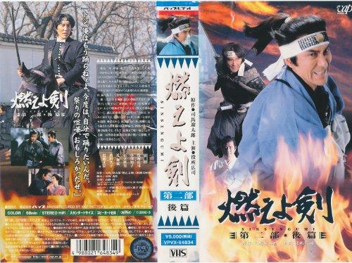 燃えよ剣 第二部 後篇 [VHS]