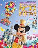 東京ディズニーリゾート ハピネスガイドブック (My Tokyo Disney Resort)