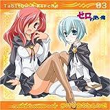 「ゼロの使い魔」キャラクターCD3 タバサ&キュルケ編