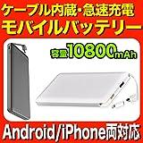 モバイルバッテリー ケーブル内蔵 モバイルバッテリー 大容量 軽量 iPhone Andoroid両対応 10800mAh 2ポート Pokemon GO ポケモンGOに最適 【SUN GOES MOON WALKS】 (ブラック / グレー)