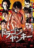 ドラゴンヤンキー [DVD]