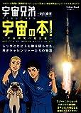宇宙の本!―宇宙開発の歴史編 (Gakken Mook)