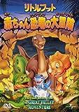 リトルフット 赤ちゃん恐竜の大冒険 【夢見るこどものらいぶらり~980円】 [DVD]