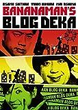 バナナマンのブログ刑事 2枚組 DVD-BOX (VOL.9、VOL.10)